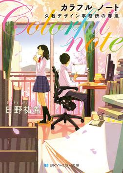 カラフル ノート 久我デザイン事務所の春嵐-電子書籍