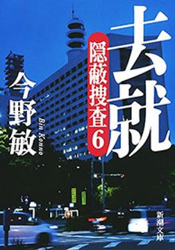 去就―隠蔽捜査6―(新潮文庫)-電子書籍