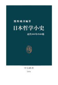 日本哲学小史 近代100年の20篇(中公新書)