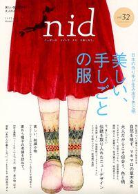 nid【ニド】vol.32