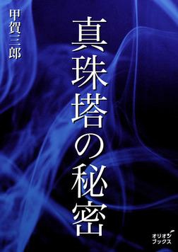 真珠塔の秘密-電子書籍