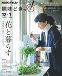NHK 趣味どきっ!(水曜) 花と暮らす ~季節の花を日常に シンプルに生ける2019年12月~2020年1月
