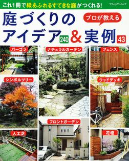 庭づくりのアイデア&実例-電子書籍