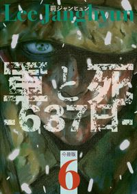軍と死 -637日- 分冊版6