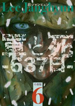 軍と死 -637日- 分冊版6-電子書籍