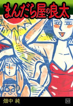 まんだら屋の良太(50)-電子書籍