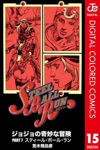 ジョジョの奇妙な冒険 第7部 カラー版 15