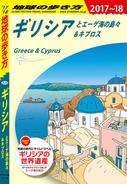 地球の歩き方 A24 ギリシアとエーゲ海の島々&キプロス 2017-2018-電子書籍