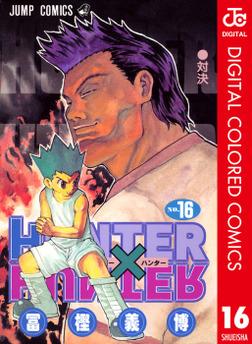 HUNTER×HUNTER カラー版 16-電子書籍