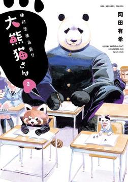 絶対生徒会長!! 大熊猫さん(2)-電子書籍