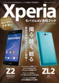 XperiaモバイルAV活用ブック(docomo Z2/au ZL2対応)(日経BP Next ICT選書)