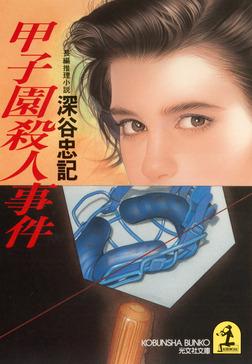 甲子園殺人事件-電子書籍