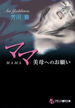 ママ 美母へのお願い-電子書籍