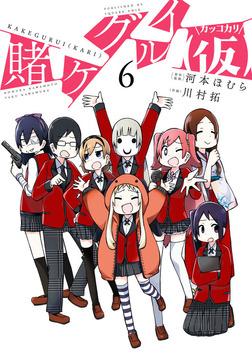 賭ケグルイ(仮) 6巻-電子書籍