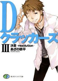 DクラッカーズIII 決意―resolution―(富士見ファンタジア文庫)