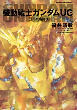 機動戦士ガンダムUC11 不死鳥狩り-電子書籍