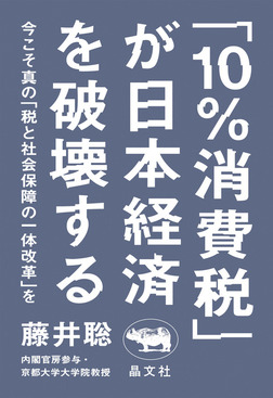 「10%消費税」が日本経済を破壊する-電子書籍