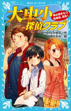 大中小探偵クラブ -神の目をもつ名探偵、誕生!--電子書籍