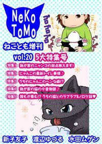 ねことも増刊 vol.20