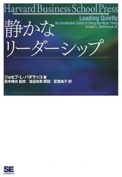 静かなリーダーシップ-電子書籍