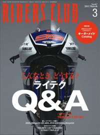 RIDERS CLUB No.467 2013年3月号