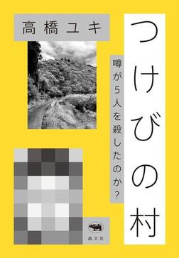 つけびの村-電子書籍