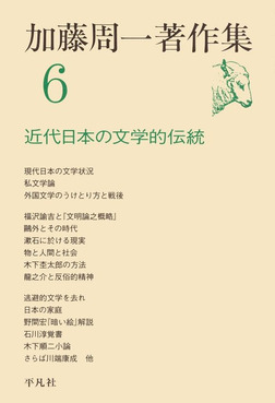 加藤周一著作集 6-電子書籍