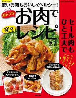 おトクなお肉で楽々レシピ-電子書籍