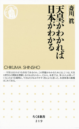 天皇がわかれば日本がわかる-電子書籍