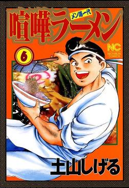 喧嘩ラーメン 6-電子書籍