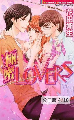 濃蜜LOVERS 2 極蜜LOVERS【分冊版4/10】-電子書籍