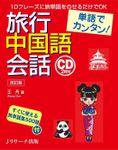 単語でカンタン!旅行中国語会話/改訂版