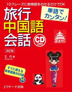 単語でカンタン!旅行中国語会話/改訂版-電子書籍