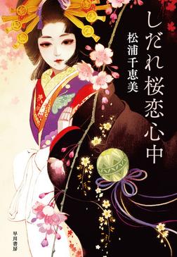 しだれ桜恋心中-電子書籍