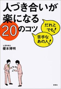 人づき合いが楽になる20のコツ-電子書籍