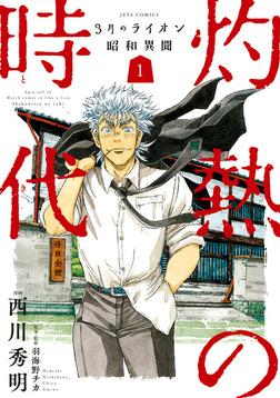 3月のライオン昭和異聞 灼熱の時代 1巻-電子書籍