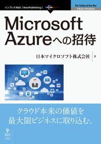 Microsoft Azureへの招待 クラウド本来の価値を最大限ビジネスに取り込む