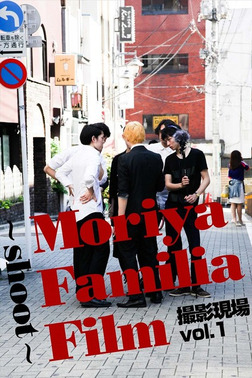Moriya Familia Film ~shoot~ 撮影現場 vol.1-電子書籍