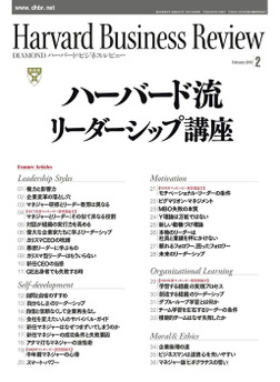 DIAMONDハーバード・ビジネス・レビュー 10年2月号-電子書籍