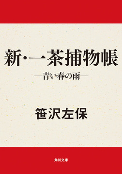 新・一茶捕物帳-青い春の雨--電子書籍