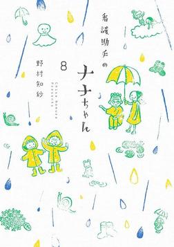 看護助手のナナちゃん(8)-電子書籍
