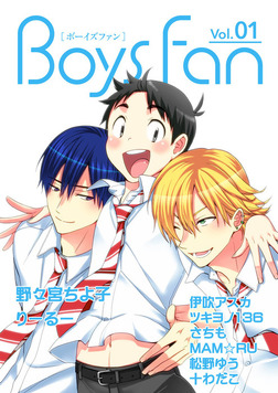 BOYS FAN vol.1-電子書籍