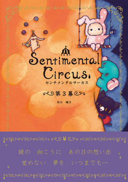 センチメンタルサーカス 第3幕-電子書籍