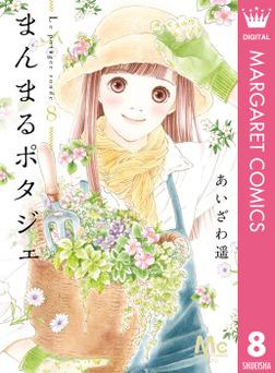 まんまるポタジェ 8-電子書籍