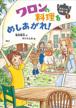おなべの妖精一家1 ワロンの料理をめしあがれ!-電子書籍