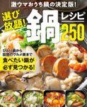 選び放題!鍋レシピ250