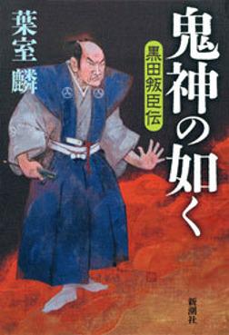 鬼神の如く―黒田叛臣伝―-電子書籍