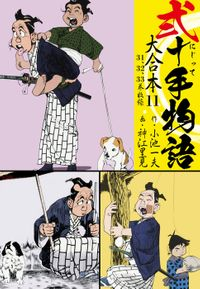 弐十手物語 大合本11(31.32.33巻)