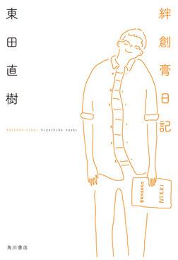 絆創膏日記-電子書籍