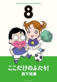 ここだけのふたり! / 8